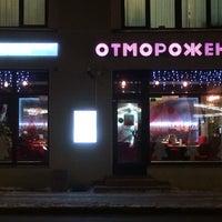 Photo prise au Отмороженое par Роман 🍒 le1/25/2016
