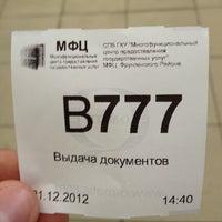 Photo taken at Мои документы by Balagasha on 12/21/2012