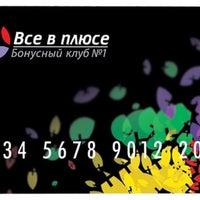 Photo taken at Бонусный клуб все в плюсе by Sergey P. on 3/4/2013