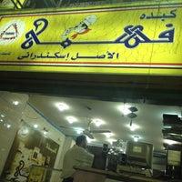 Photo taken at Ba7a by Karim M. on 9/22/2012