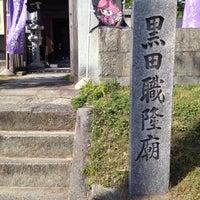 Photo taken at 黒田職隆廟所 by Hidenori S. on 5/1/2014