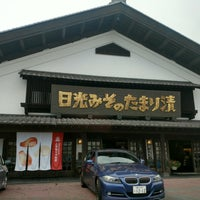 Photo taken at 日光みそのたまり漬・上澤梅太郎商店 by Kimihiro n. on 10/8/2017