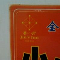 Photo taken at Jin's Inn Dafangxiang Nanjing by Michael Dino C. on 2/21/2013