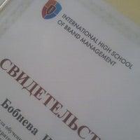 Photo taken at Бизнес-школа IHSBM by Irina B. on 8/15/2013