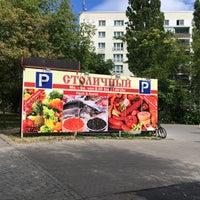 Снимок сделан в Intermarket Stolitschniy пользователем Dmitry S. 7/16/2016