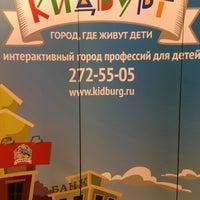 Photo taken at Кидбург by Екатерина К. on 1/20/2013