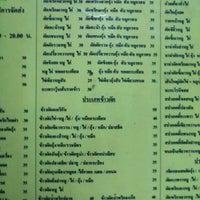 Photo taken at ร้านอาหาร 3 ภาค by Prachayon N. on 3/1/2011