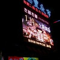 Foto tomada en Rueifeng Night Market por Herman C. el 1/24/2012