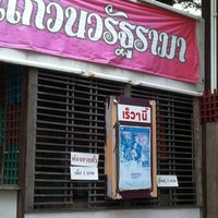 Photo taken at ร้านอาหารข้างโรงหนัง by Dhera drn. on 9/4/2011