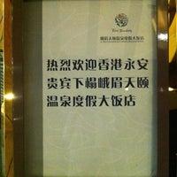 Photo taken at 峨眉山温泉饭店 by Vivien L. on 9/1/2012