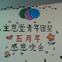 Photo taken at Sherwood Chinese Methodist Church by ShARoN C. on 10/8/2011