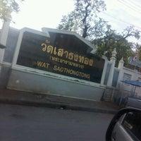Photo taken at Wat Sao Thong Tong by Manop E20VVO B. on 11/23/2011