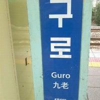 Photo taken at Guro Stn. by 병천 정. on 9/16/2011