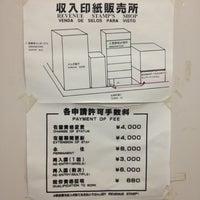 Photo taken at Nagoya Regional Immigration Bureau Shizuoka Branch Office by Marcelo Tsuzuki N. on 4/17/2012