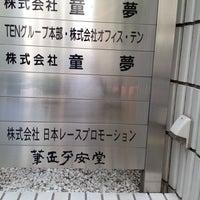 Photo taken at 日本レースプロモーション by Takashi E. on 7/11/2012