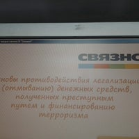 Photo taken at Связной by Ruslan A. on 9/10/2012