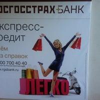 Photo taken at Росгосстрах Банк by Blinchikn on 8/13/2012