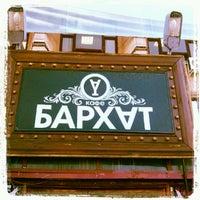 รูปภาพถ่ายที่ Бархат โดย Настя Г. เมื่อ 8/30/2012