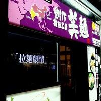 Photo taken at 拉麺劇情 by yoda on 3/3/2012