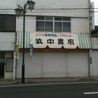 Photo taken at 浜中書店 by ysbay98 m. on 7/1/2012