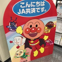 Photo taken at JA東京中央 烏山支店 by ししどプロ on 6/16/2017