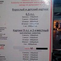 "Photo taken at Картинг клуб ""Бешенные тачки"" by Sergey B. on 2/2/2013"