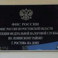 Photo taken at ИФНС России по Ленинскому району г. Ростова-на-Дону by KlyashkoMax on 9/20/2012