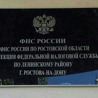 Photo taken at ИФНС России по Ленинскому району г. Ростова-на-Дону by KlyashkoMax on 10/23/2012