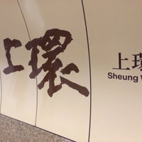 Photo taken at MTR Sheung Wan Station by Gary T. on 11/7/2013