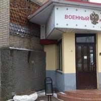 Photo taken at Отдел Военного комиссариата по Первомайскому и Пролетарскому районам by Arnold P. on 3/27/2013