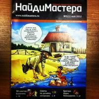 "Photo taken at МБУ ""Псковский бизнес-инкубатор"" by Demian💠G💠Kalinin on 10/21/2012"
