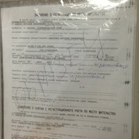 Photo taken at Отдел Управления федеральной миграционной службы в Промышленном районе by Oleg on 2/19/2013