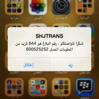 Photo taken at Sharjah Transport مواصلات الشارقة by Hamdan on 1/19/2014