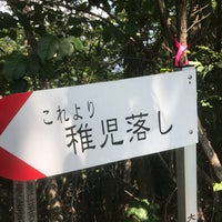 Photo taken at 稚児落とし by リベルチ ひ. on 7/7/2017