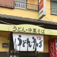 Photo taken at 中田食堂 by lidges on 2/5/2017