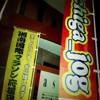 Photo taken at アシスト湘南オフィス by ysmatsud on 11/1/2013