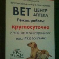 Photo taken at Ветеринарный центр в Новогиреево by Димуля on 1/11/2013