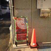 Photo taken at 初台玉井病院スタジオ by さっとん on 12/14/2013