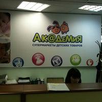 Photo taken at Офис Академия by Софи on 6/18/2013