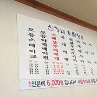 Photo taken at 신가네 부대찌개 by deframing on 12/27/2012