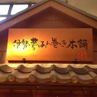 Photo taken at 名阪関ドライブイン by Shigeo F. on 1/2/2013