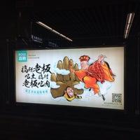 Photo taken at Subway Jiulongshan by youngton on 3/12/2016