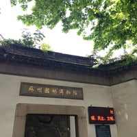 Photo taken at 苏州园林博物馆 Suzhou Garden Museum by youngton on 5/1/2016
