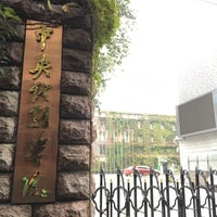 Photo taken at 中央戏剧学院 Central Academy of Drama by youngton on 10/7/2016
