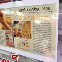 Photo taken at กล้วยทอดโมเลน (MOLEN) by Phubodin K. on 9/5/2013