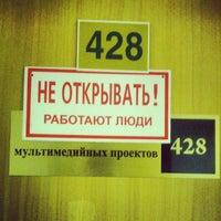 Photo taken at Отдел мультимедийных проектов by Mikhail D. on 1/23/2013