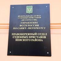 Photo taken at Служба судебных приставов Невского района (Правый берег) by Леночка🍒 on 3/19/2015