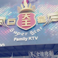 Photo taken at Super Star Family KTV 天王巨星 by Srinurainn on 4/7/2014