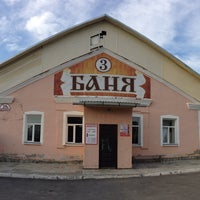 Photo taken at Царь-Баня by Igr D. on 8/14/2014