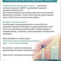 Photo taken at АНКОР Банки, финансовые услуги by Татьяна Х. on 4/10/2013